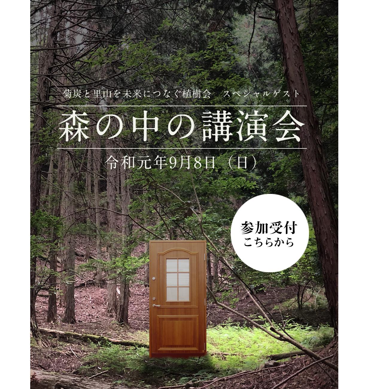 森の中の講演会
